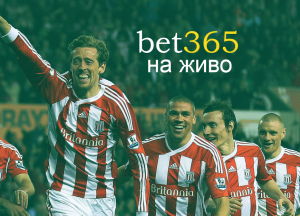 bet365 на живо - спортни залози